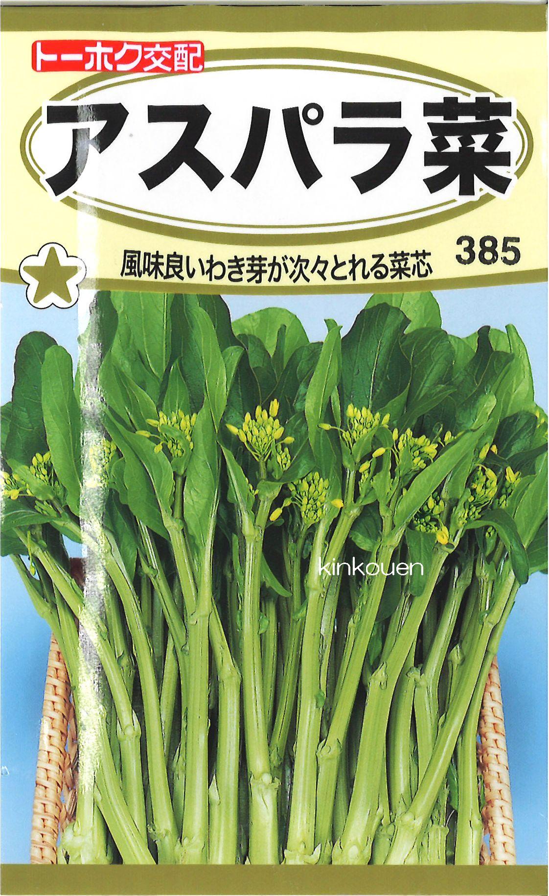 【代引不可】【5袋まで送料80円】□アスパラ菜