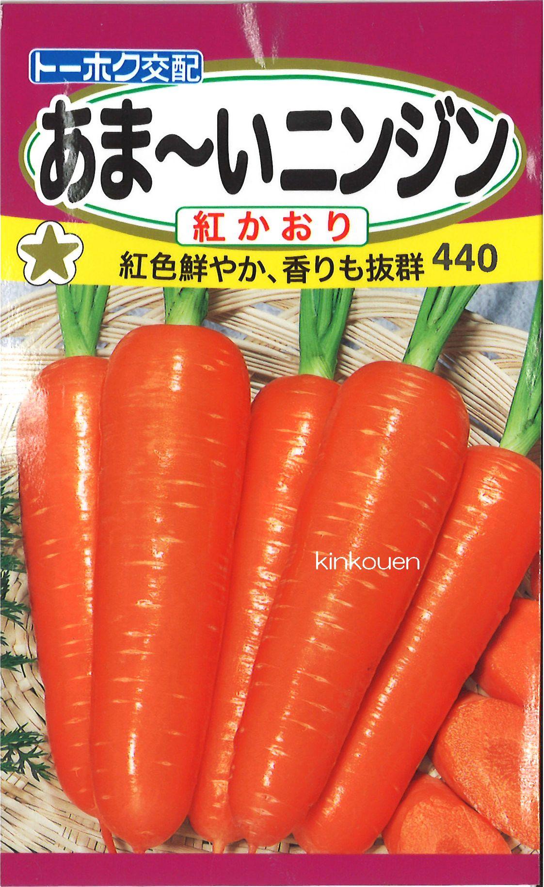 【代引不可】【5袋まで送料80円】 □あま〜いニンジン紅かおり