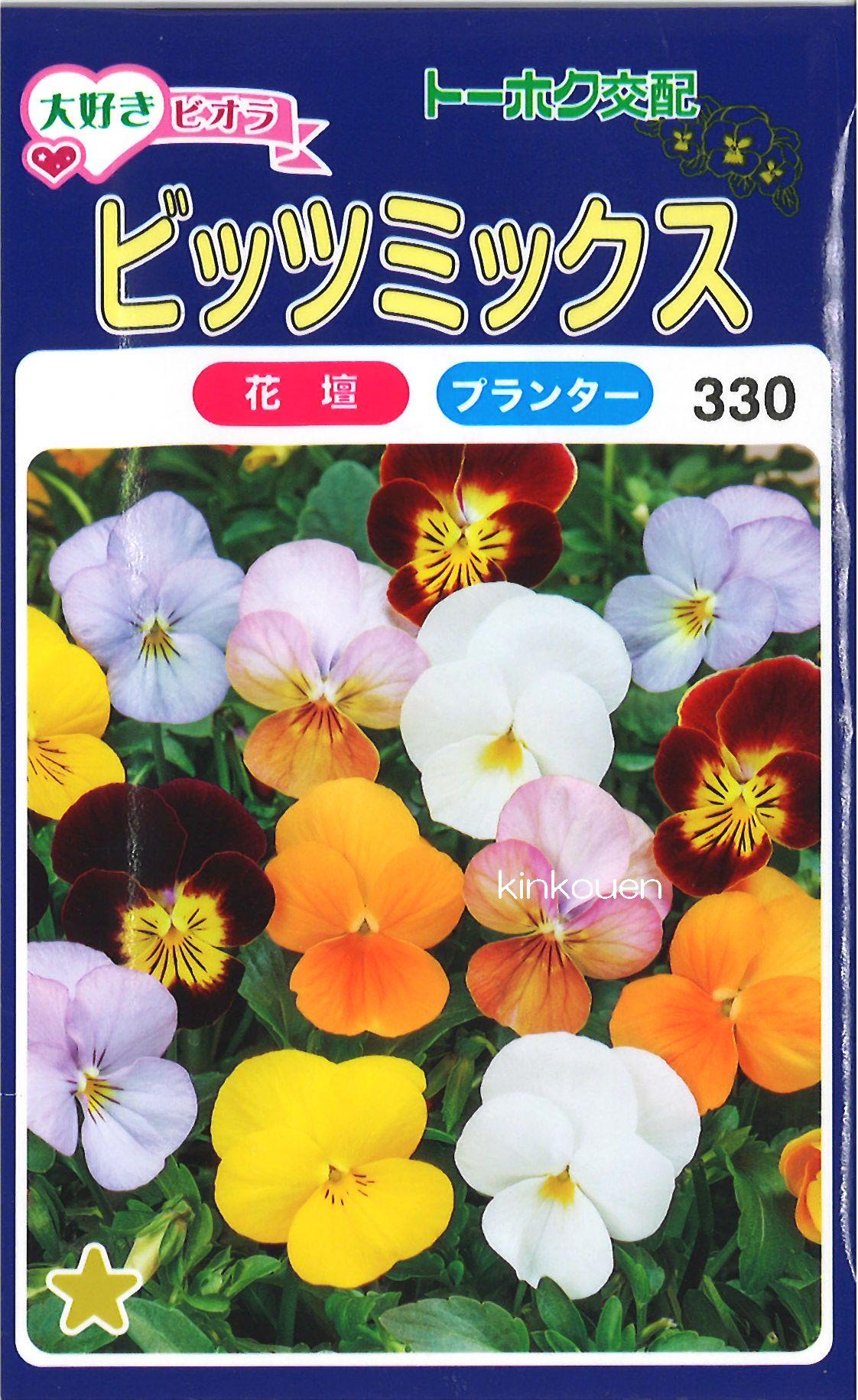 【代引不可】【5袋まで送料80円】 □大好きビオラビッツミックス