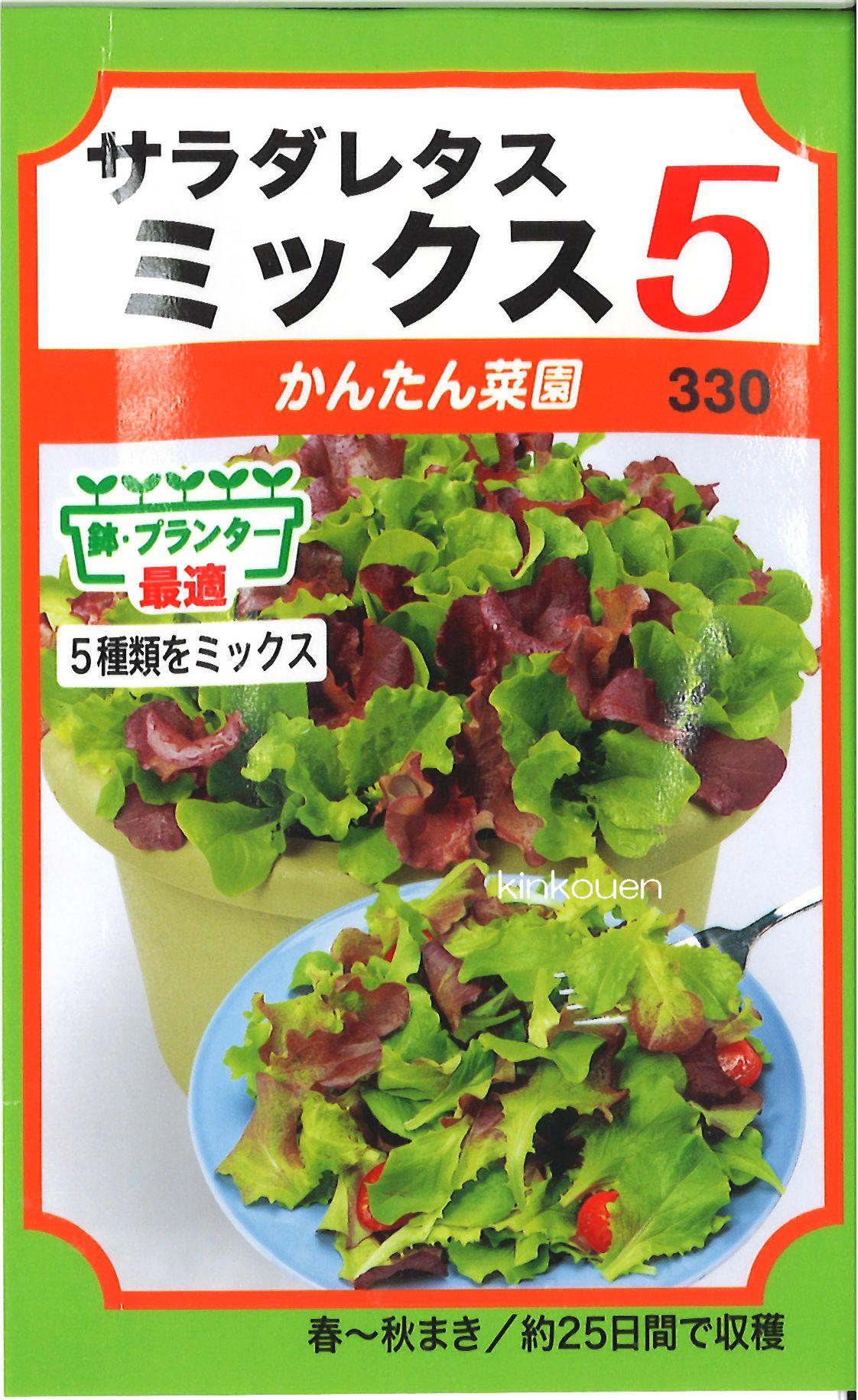 【代引不可】【5袋まで送料80円】 □サラダレタスミックス5