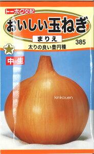 3-10-3【代引不可】【送料5袋まで80円】 □おいしい玉ねぎ まりえ ■ seed たね tane 種 種子 ネギの種