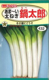 【代引不可】【送料5袋まで80円】 □あま〜い太ねぎ鍋太郎