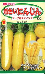 3-7-7【代引不可】【送料5袋まで80円】 □黄色いにんじん テーブルスティック ■ seed たね tane 種 種子 人参の種