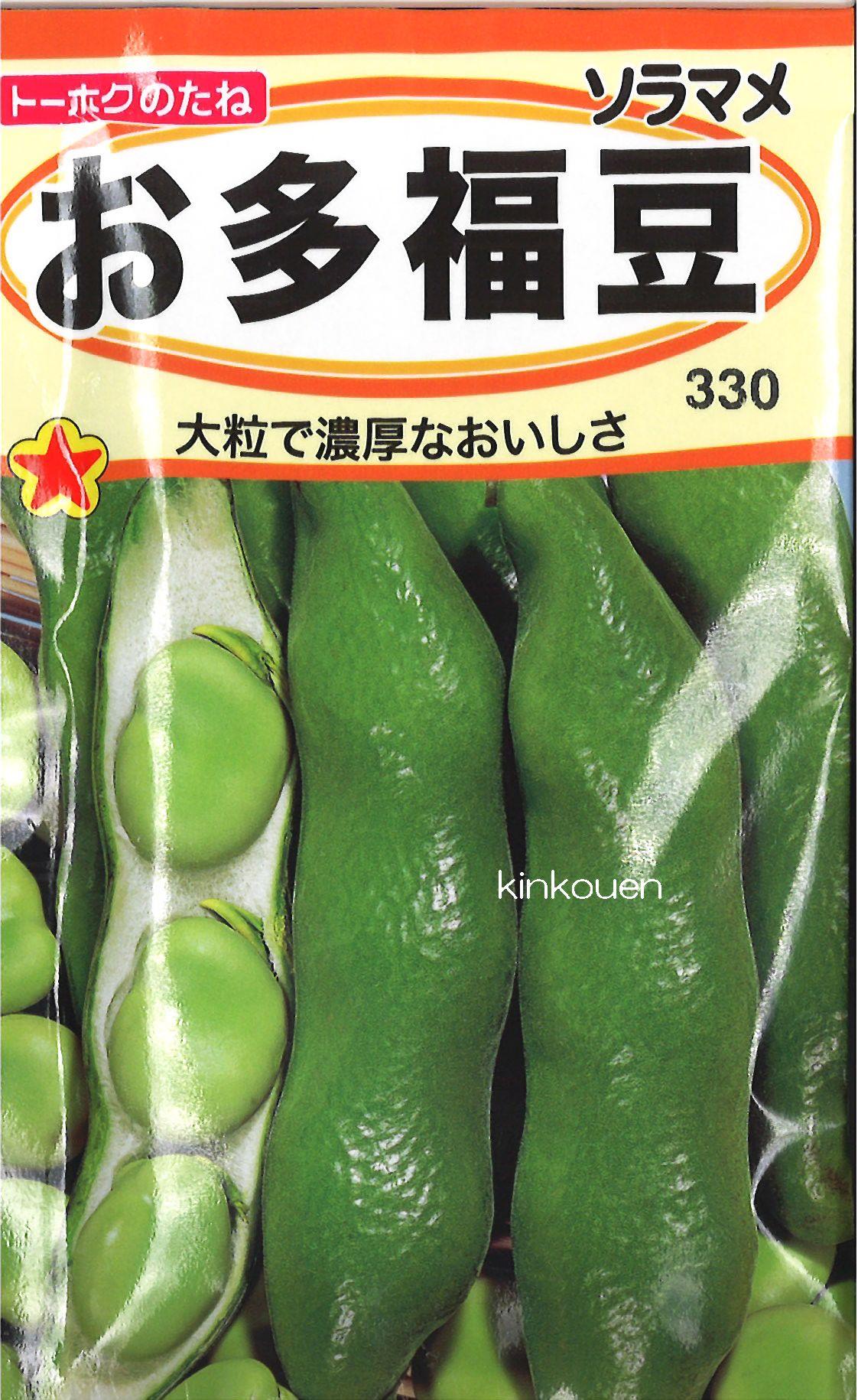 【代引不可】【5袋まで送料80円】□お多福豆