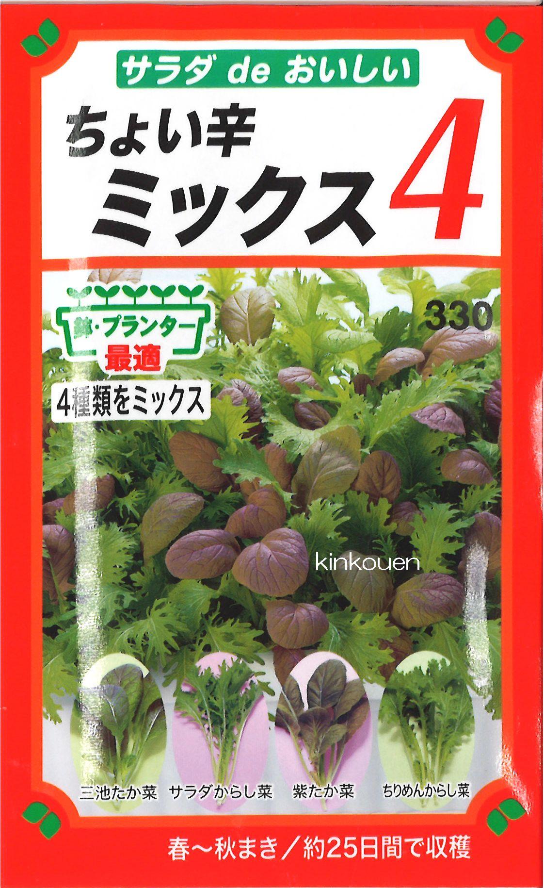 【代引不可】【5袋まで送料80円】 □ちょい辛ミックス4