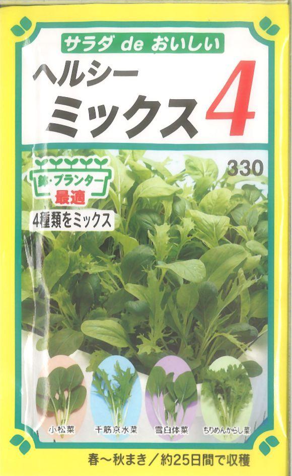 【代引不可】【5袋まで送料80円】 □ヘルシーミックス4