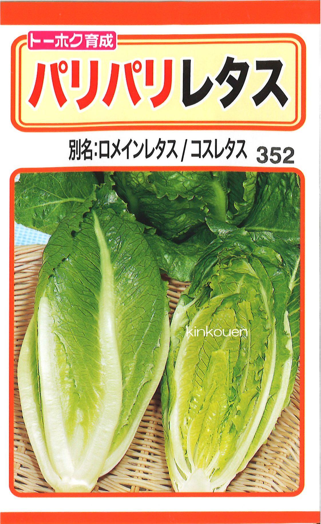 【代引不可】【5袋まで送料80円】 □パリパリレタス