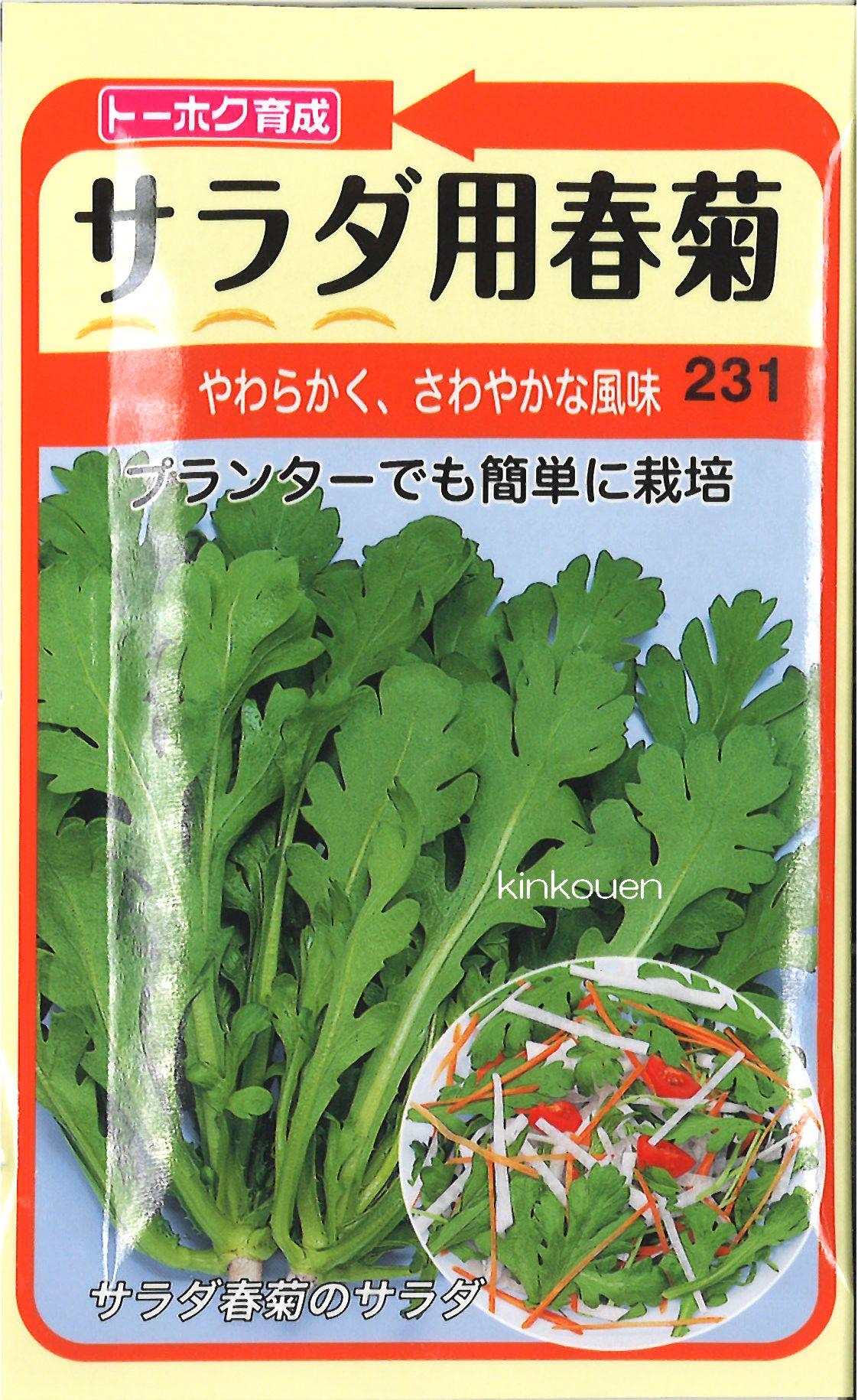 【代引不可】【5袋まで送料80円】□サラダ用春菊