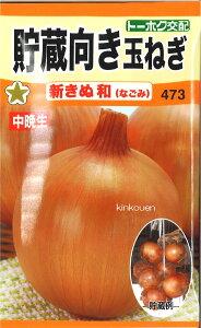 3-10-4【代引不可】【送料5袋まで80円】 □貯蔵向き玉ねぎ 新きぬ和 ■ seed たね tane 種 種子 ネギの種