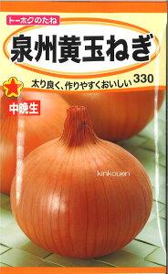 3-10-5【代引不可】【送料5袋まで80円】 □泉州黄玉ねぎ ■ seed たね tane 種 種子 ネギの種
