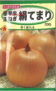 3-10-1【代引不可】【送料5袋まで80円】 □極早生玉ねぎ 絹てまり ■ seed たね tane 種 種子 ネギの種
