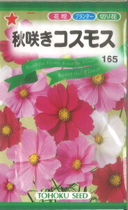 3-1-1【代引不可】【送料5袋まで80円】 □秋咲きコスモス ■ seed たね tane 種 種子 花の種 コスモスの種 コスモスのたね 植木鉢