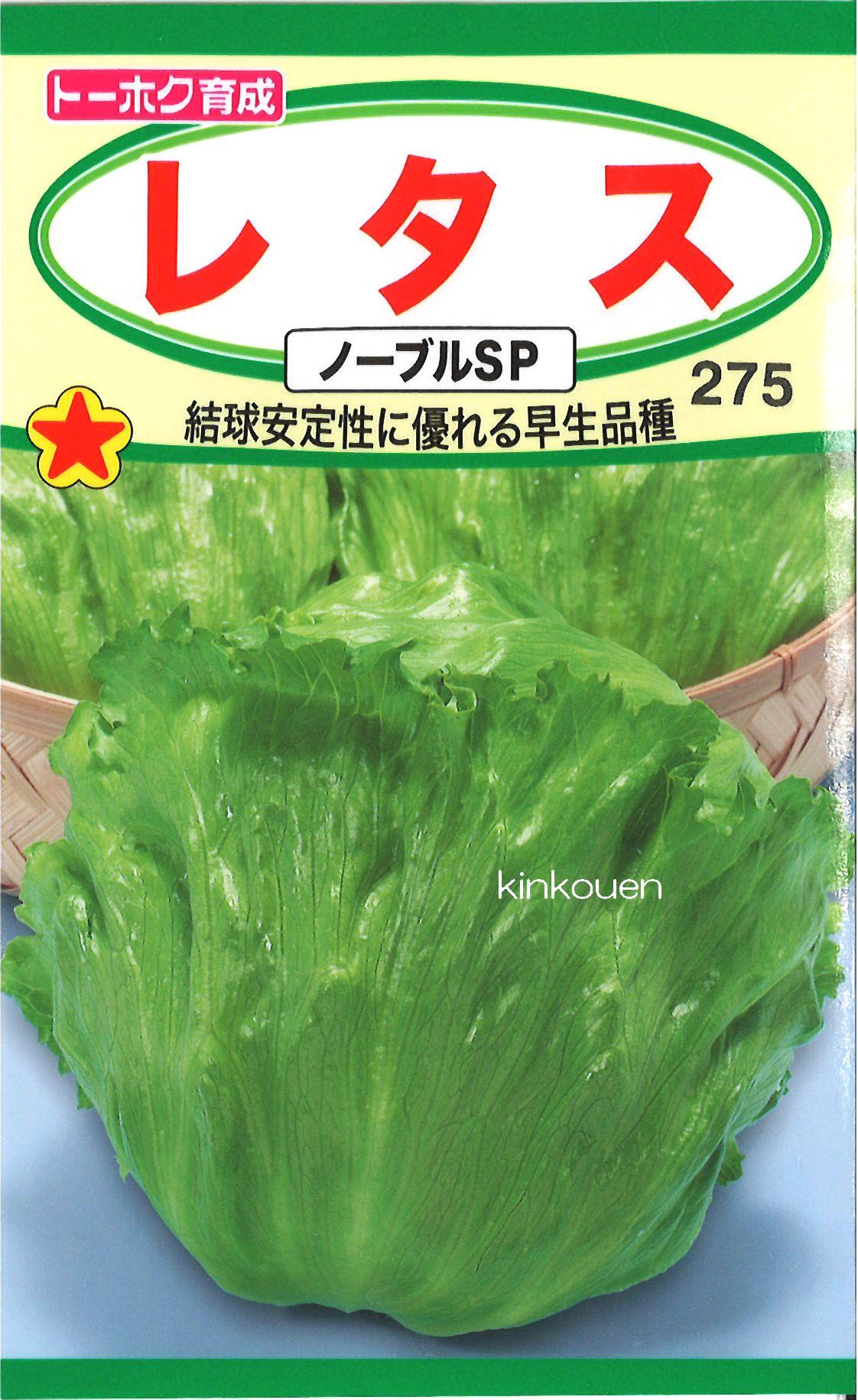【代引不可】【5袋まで送料80円】□レタスノーブルSP