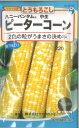 【代引不可】【送料5袋まで80円】□トウモロコシピーターコーン