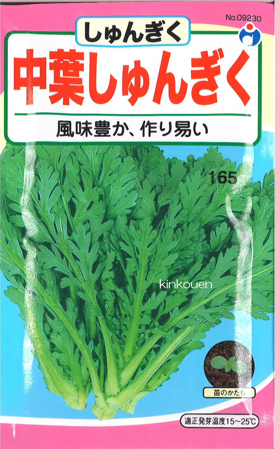 【代引不可】【5袋まで送料80円】 □ シュンギク 中葉しゅんぎく