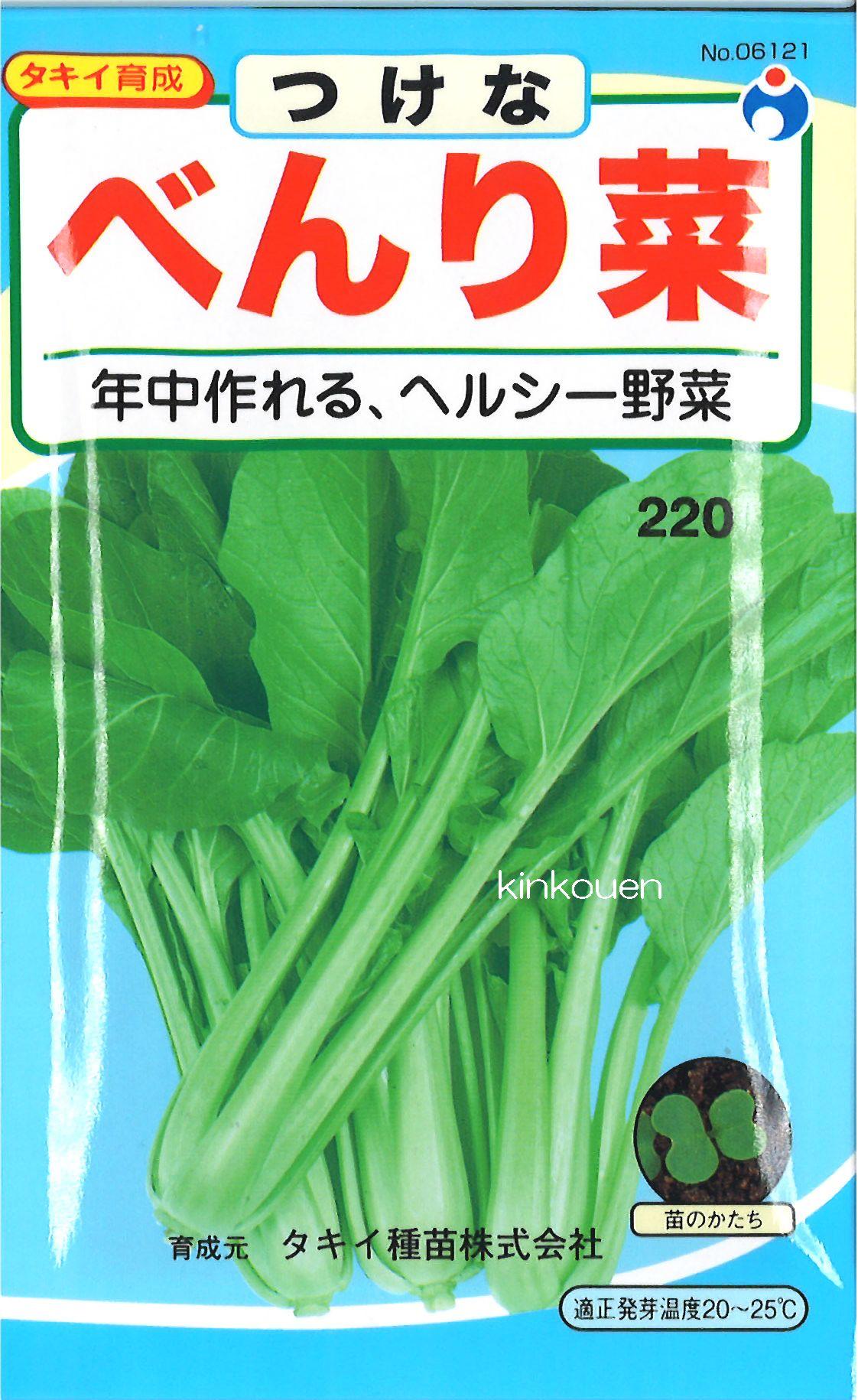 ≪代引不可≫≪5袋まで送料80円≫ □ツケナべんり菜