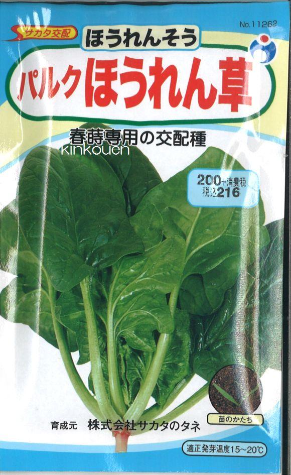 ≪代引不可≫≪5袋まで送料80円≫ □ホウレンソウ パルクほうれん草