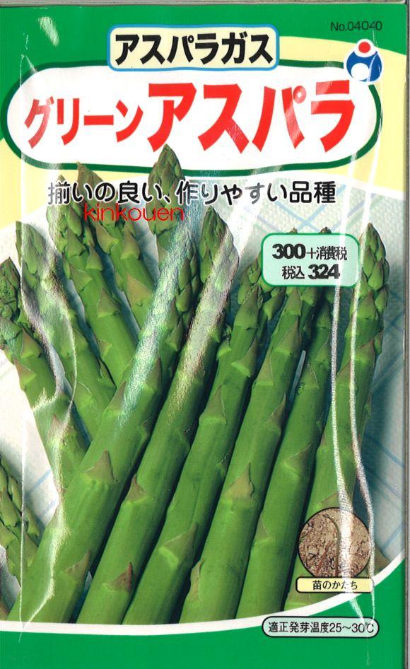 ≪代引不可≫≪5袋まで送料80円≫ □アスパラガスグリーンアスパラ