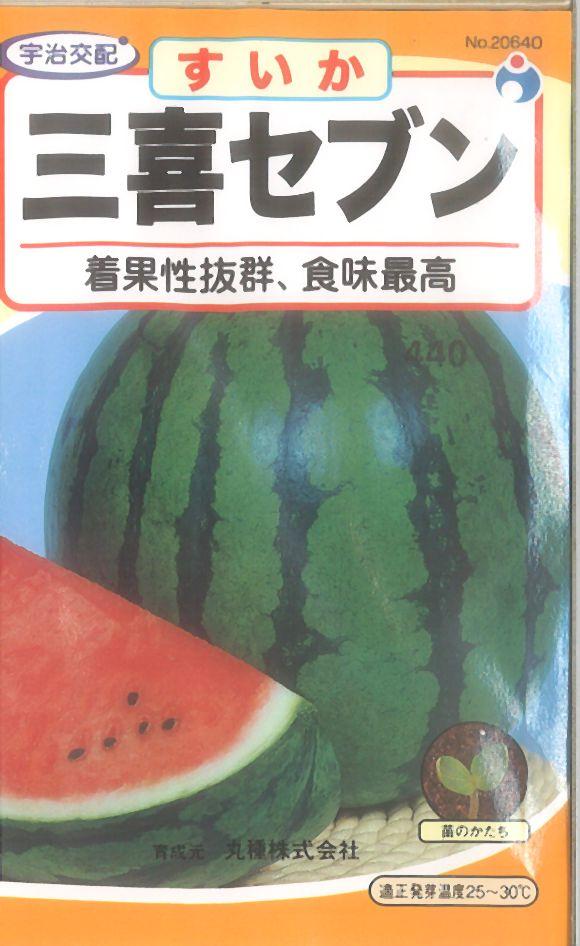 ≪代引不可≫≪5袋まで送料80円≫ □スイカ三喜セブン