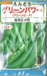 1-9-3【代引不可】【送料5袋まで80円】 □グリーンパワー グリーンピース ■ seed たね tane 種 種子 豆の種