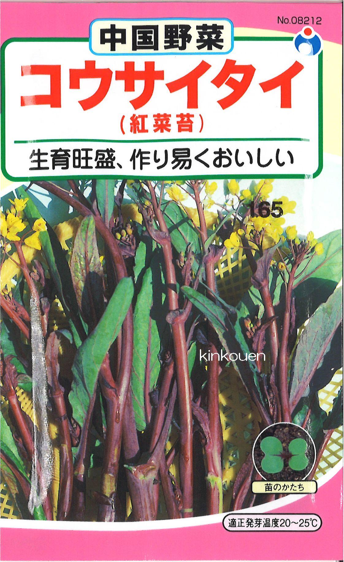 【代引不可】【5袋まで送料80円】□コウサイタイ