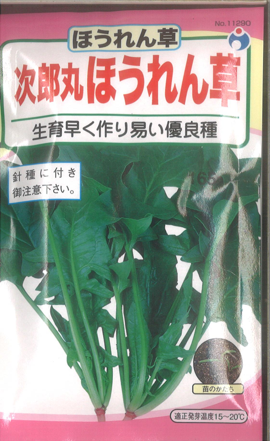 【代引不可】【5袋まで送料80円】 □ ホウレンソウ 次郎丸ほうれん草
