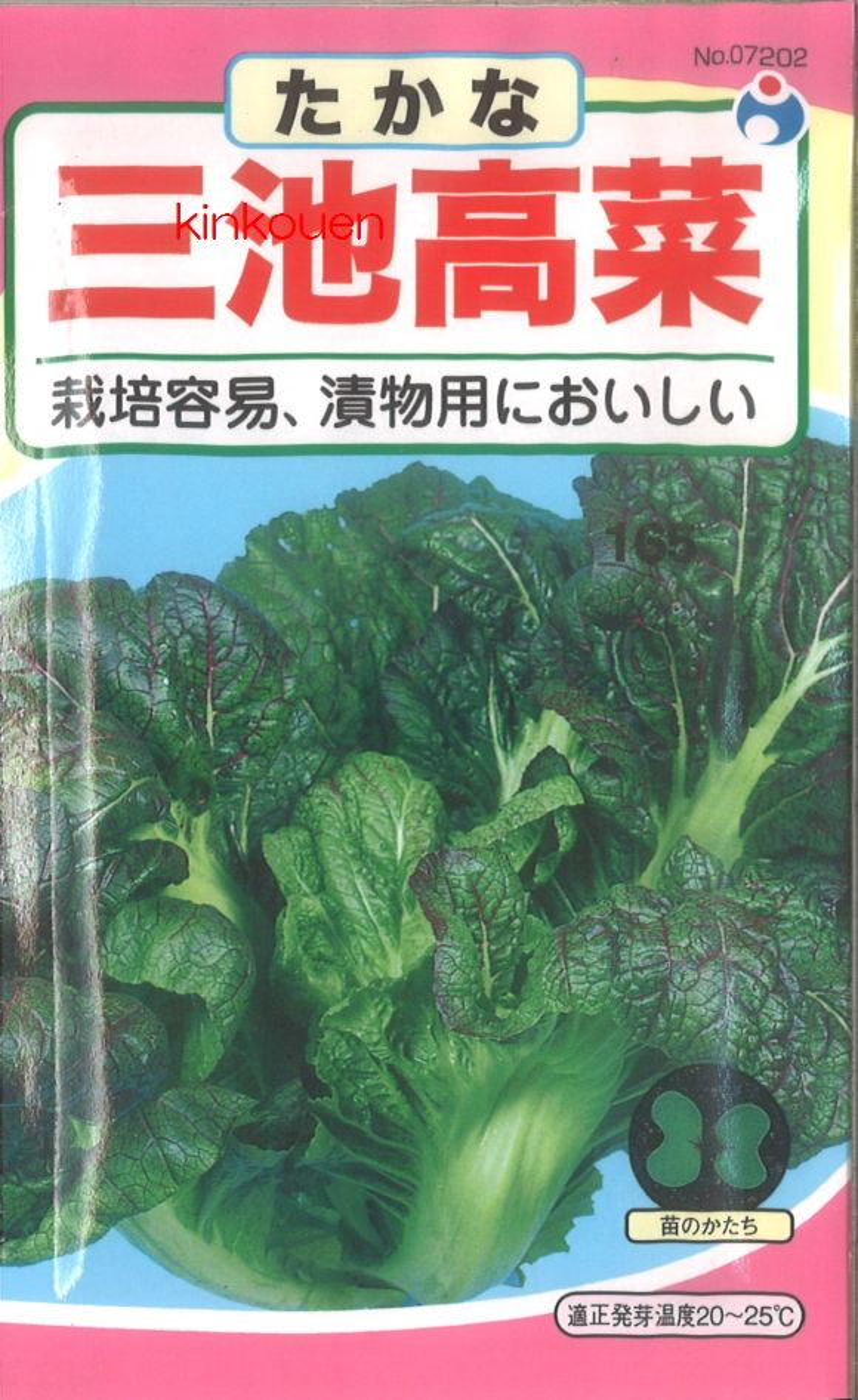 【代引不可】【5袋まで送料80円】 □ タカナ 三池高菜