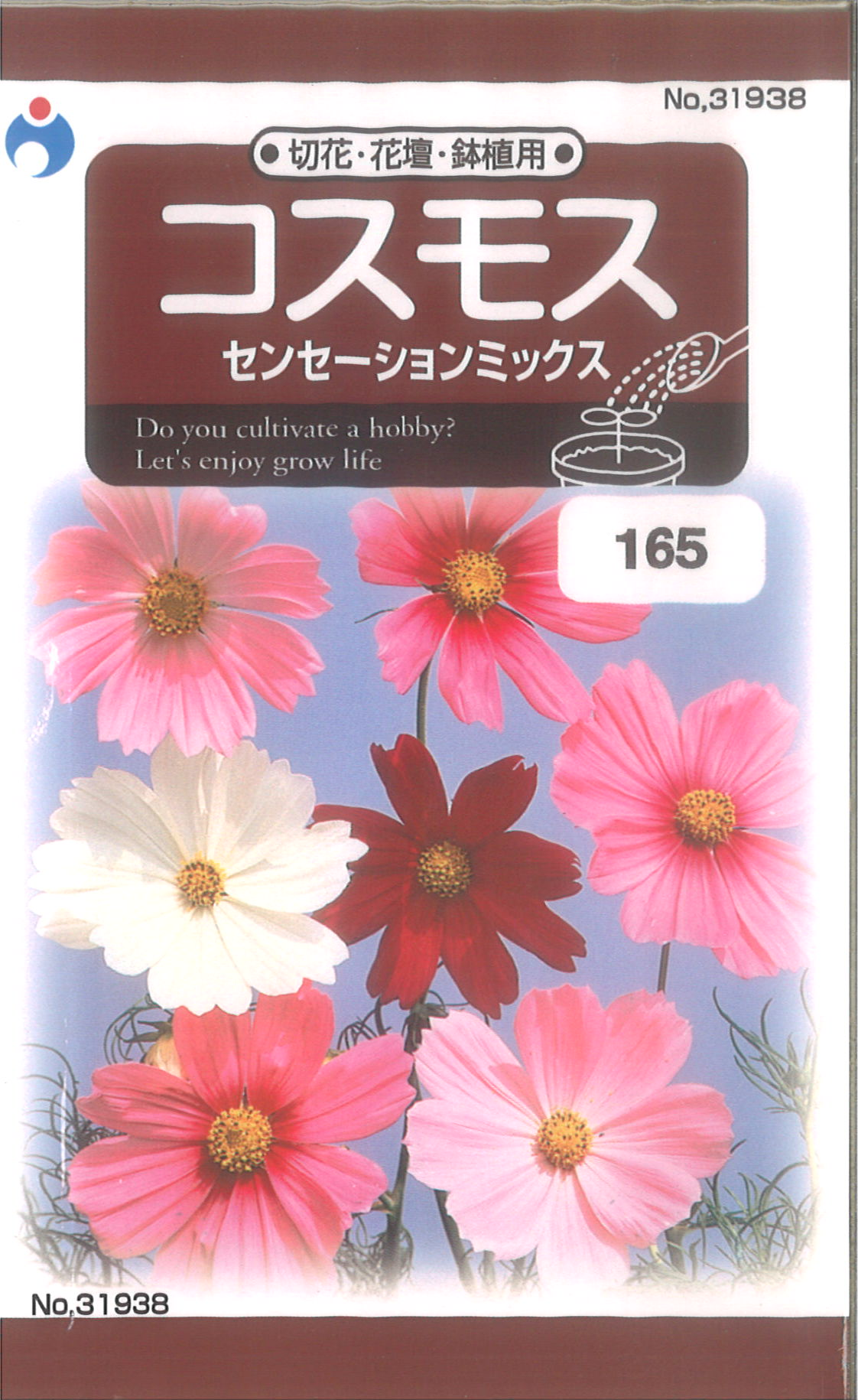 【代引不可】【5袋まで送料80円】□コスモス センセーションミックス