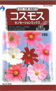 2-2-2【代引不可】【送料5袋まで80円】 □コスモス センセーションミックス ■ seed たね tane 種 種子 花の種