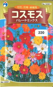 2-2-3【代引不可】【送料5袋まで80円】 □コスモス パレードミックス ■ seed たね tane 種 種子 花の種