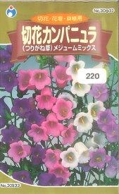 【代引不可】【送料5袋まで80円】 □切花カンパニュラ メジュームミックス  2-5-7
