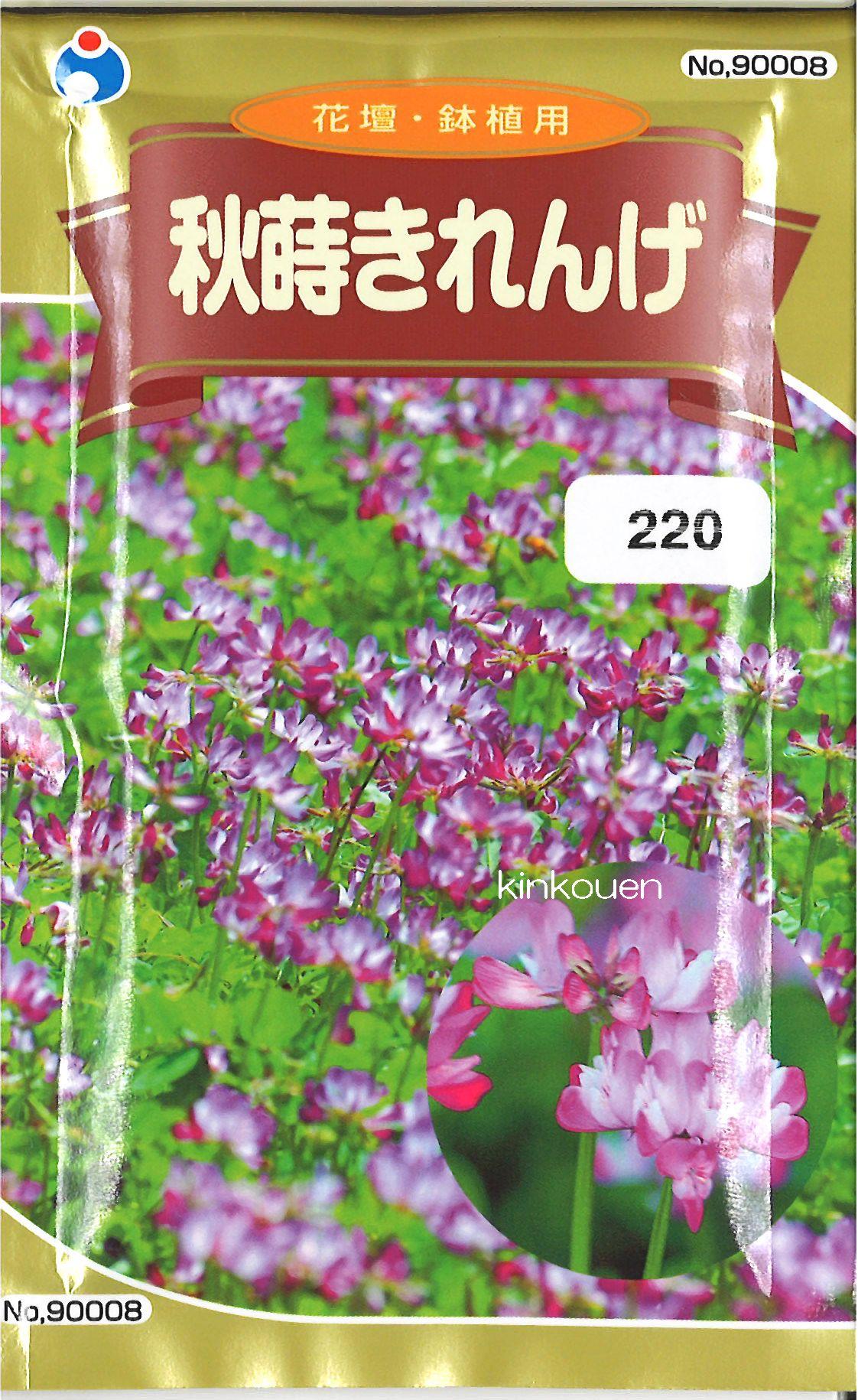 【代引不可】【5袋まで送料80円】□秋蒔きれんげ
