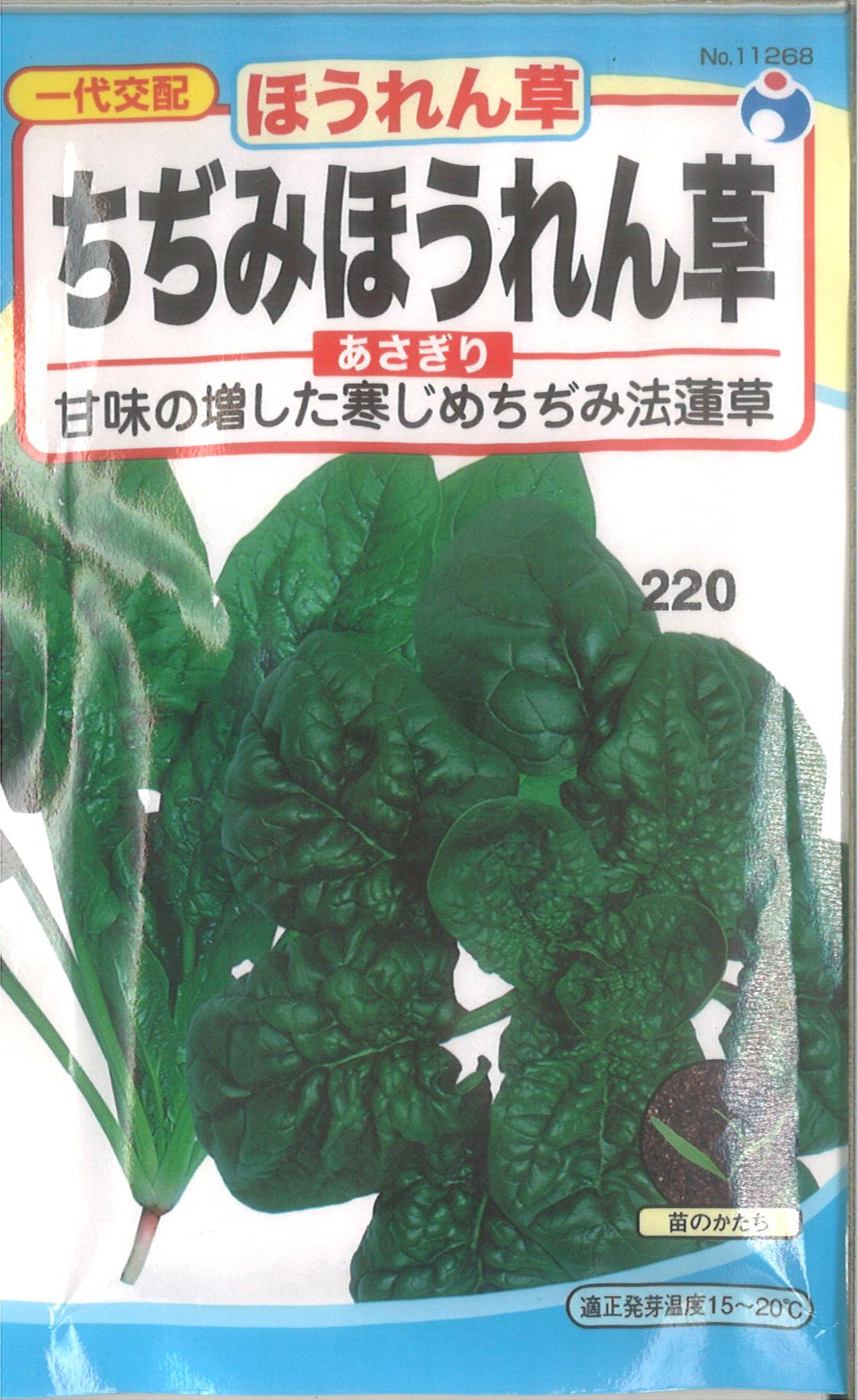 【代引不可】【5袋まで送料80円】□ちぢみほうれん草