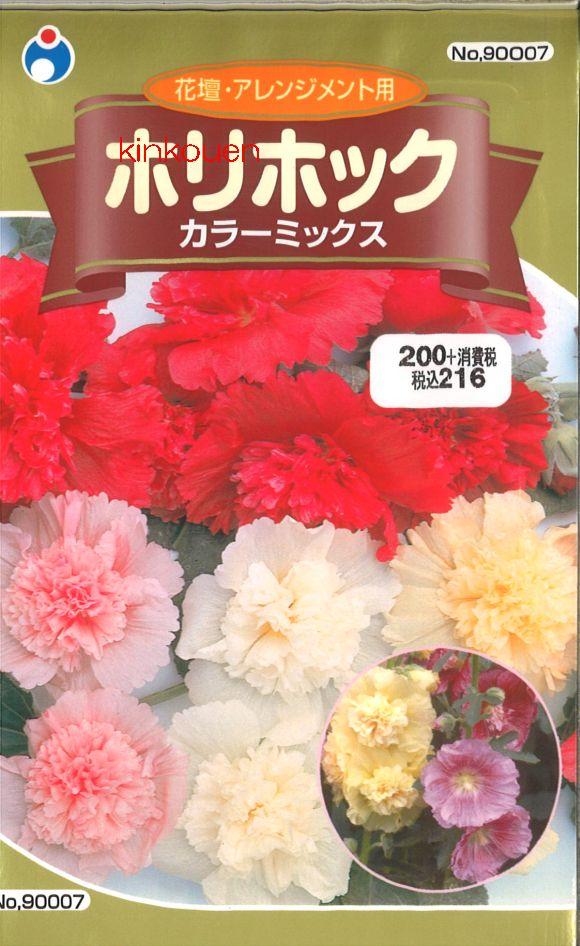 【代引不可】【5袋まで送料80円】 □ ホリホック カラーミックス