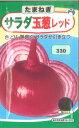 【代引不可】【送料5袋まで80円】 □サラダ玉葱レッド