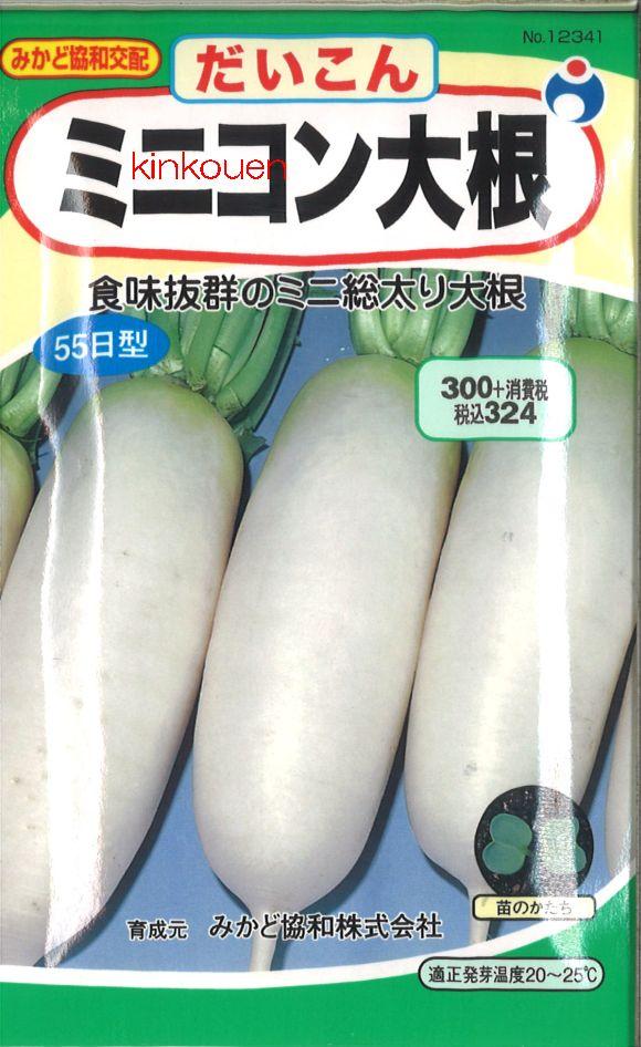 【代引不可】【5袋まで送料80円】□ミニコン大根