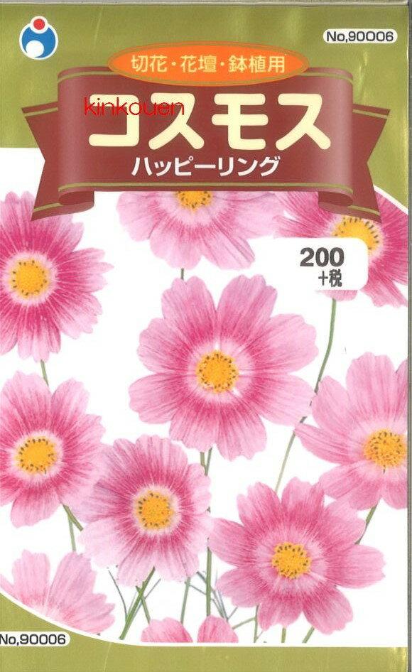 【代引不可】【5袋まで送料80円】□コスモス ハッピーリング