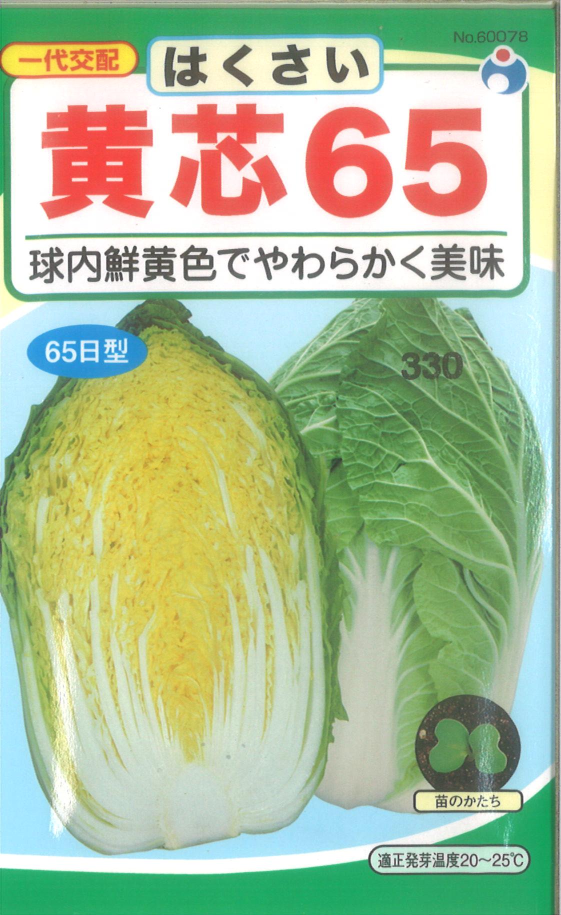 【代引不可】【5袋まで送料80円】 □ ハクサイ 黄芯65