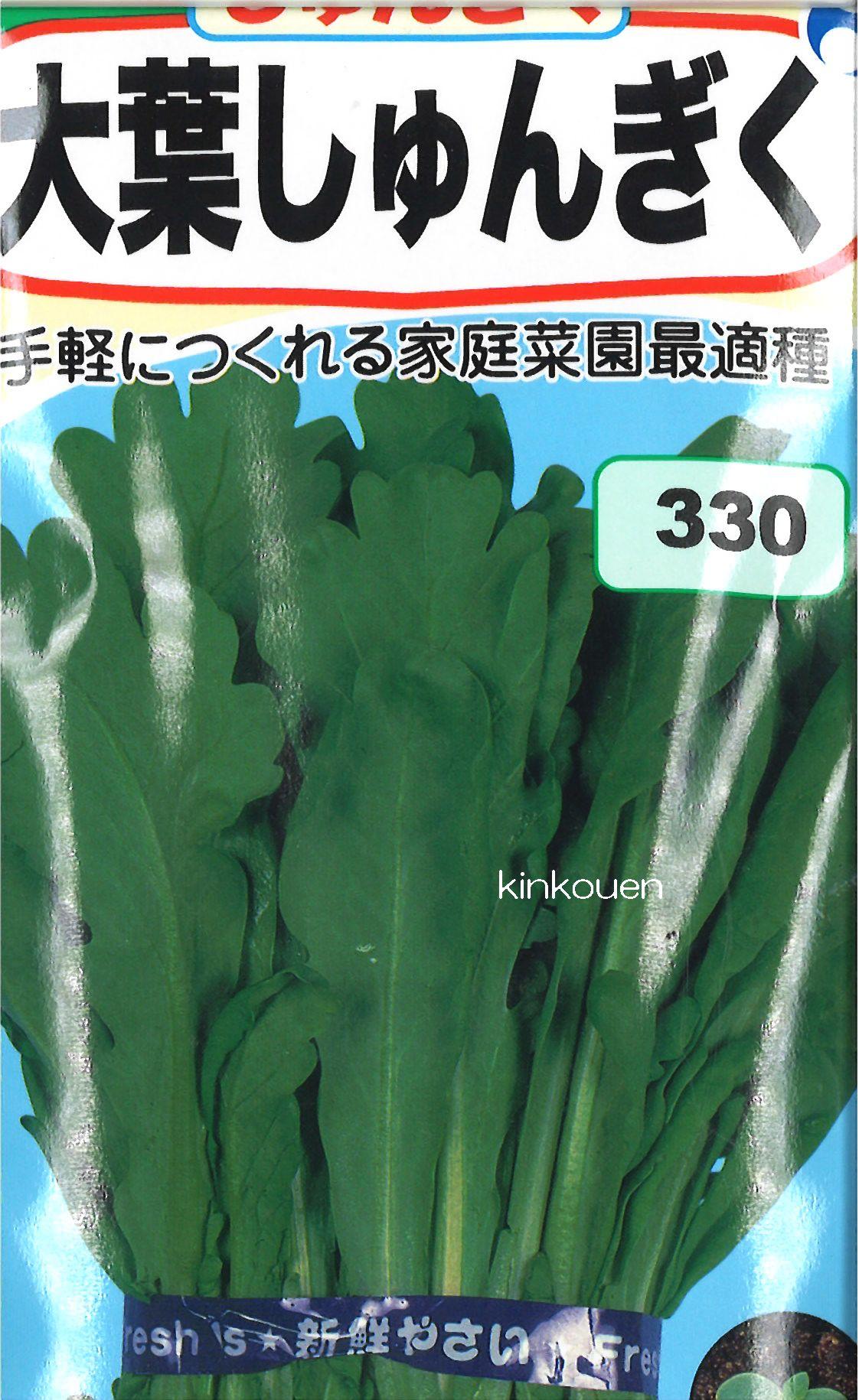 【代引不可】【5袋まで送料80円】 □ シュンギク 大葉しゅんぎく LL
