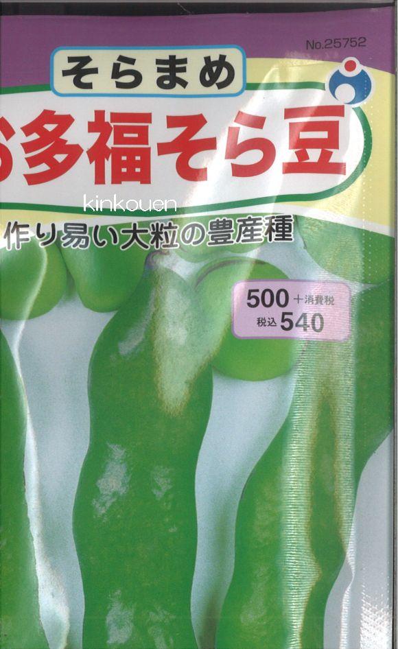 【代引不可】【5袋まで送料80円】□お多福そら豆 LL