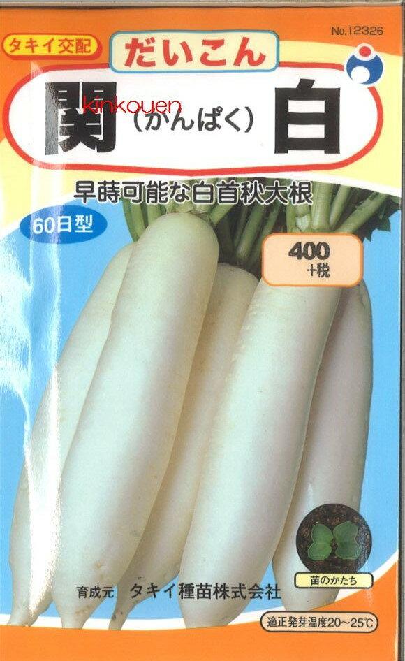 【代引不可】【5袋まで送料80円】□関白大根