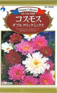 2-2-1【代引不可】【送料5袋まで80円】 □コスモス ダブルクリックミックス ■ seed たね tane 種 種子 花の種