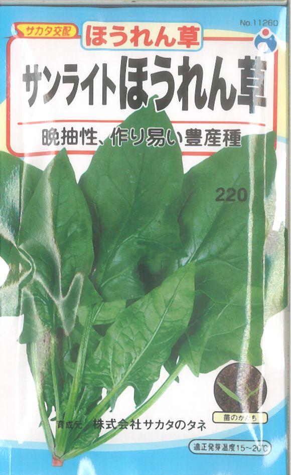 ≪代引不可≫≪5袋まで送料80円≫ □ホウレンソウ サンライトほうれん草