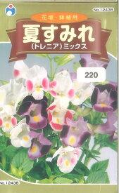【代引不可】【送料5袋まで80円】 □ 夏すみれミックス