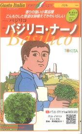 【代引不可】【送料5袋まで80円】 □ バジリコ・ナーノ バジル
