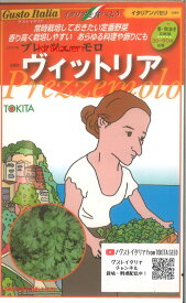 【代引不可】【送料5袋まで80円】 □ ヴィットリア イタリアンパセリ