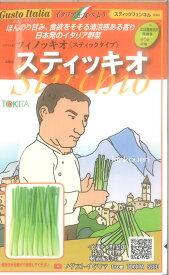 【代引不可】【送料5袋まで80円】 □ スティッキオ スティックフェンネル