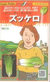 【代引不可】【送料5袋まで80円】 □ ズッケロ チコリー
