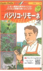 【代引不可】【送料5袋まで80円】 □ バジリコ・リモーネ バジル