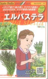 【代引不可】【送料5袋まで80円】 □ エルバステラ セリバオオバコ
